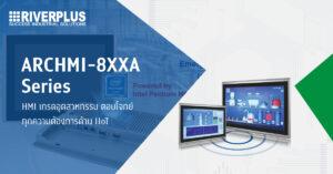 Read more about the article ARCHMI-8XXA Series : HMI เกรดอุตสาหกรรม ตอบโจทย์ ทุกความต้องการด้าน IIoT