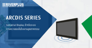 Read more about the article ARCDIS Series – Industrial Display สำหรับระบบการตรวจสอบในอุตสาหกรรม