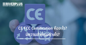 Read more about the article CE FCC Certification คืออะไร? มีความสำคัญอย่างไร?