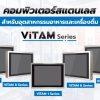 คอมพิวเตอร์สแตนเลส สำหรับอุตสาหกรรมและเครื่องดื่ม ViTAM Series