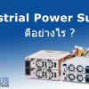 Industrial Power Supply ดีอย่างไร