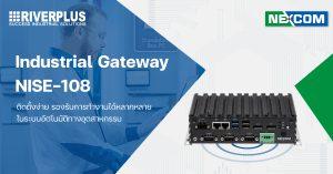 Read more about the article Industrial Gateway : NISE108 ติดตั้งง่าย รองรับการทำงานได้หลากหลายในระบบอัตโนมัติทางอุตสาหกรรม